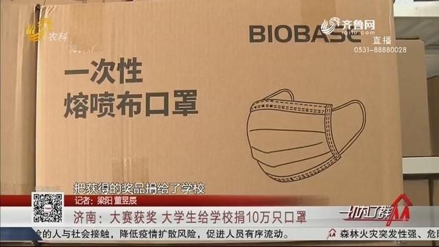 济南:大赛获奖 大学生给学校捐10万只口罩