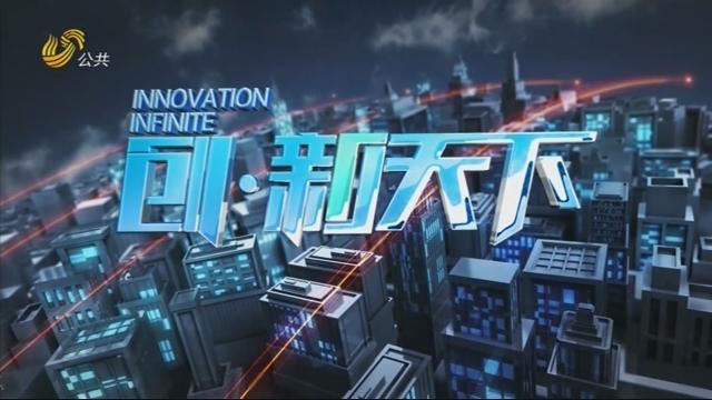 2020年05月25日《创新天下》完整版