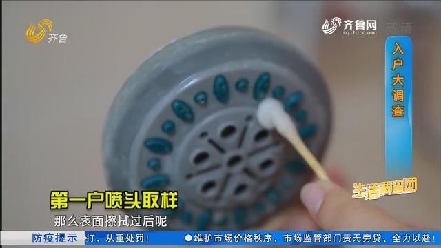 2020年05月25日《生活大调查》:堵住的淋浴头竟会喷出细菌?