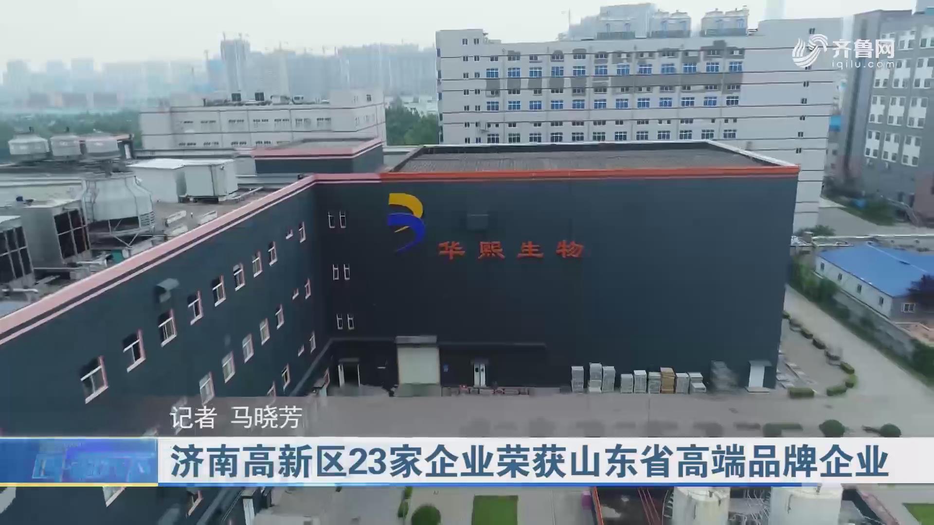 济南高新区23家企业荣获山东省高端品牌企业