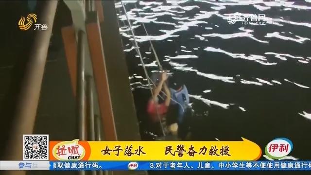 女子落水 民警奋力救援