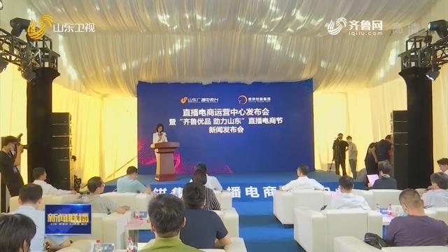 两大直播电商运营中心在济南和临沂揭牌