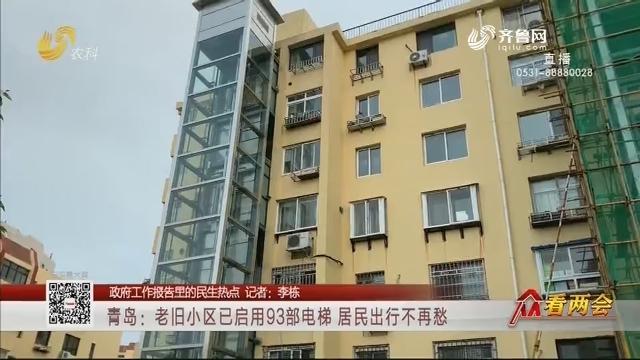 【政府工作报告里的民生热点】青岛:老旧小区已启用93部电梯 居民出行不再愁