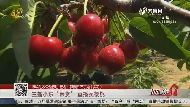 """【群众助农公益行动】主播小东""""带货""""直播卖樱桃"""