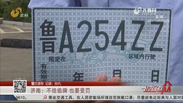 【警方发布】济南:不挂临牌 也要受罚