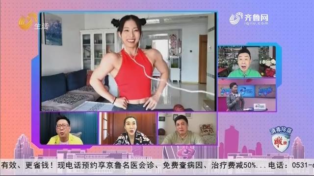 """20200526《让梦想飞》:短视频达人语文老师形似""""金刚芭比"""""""