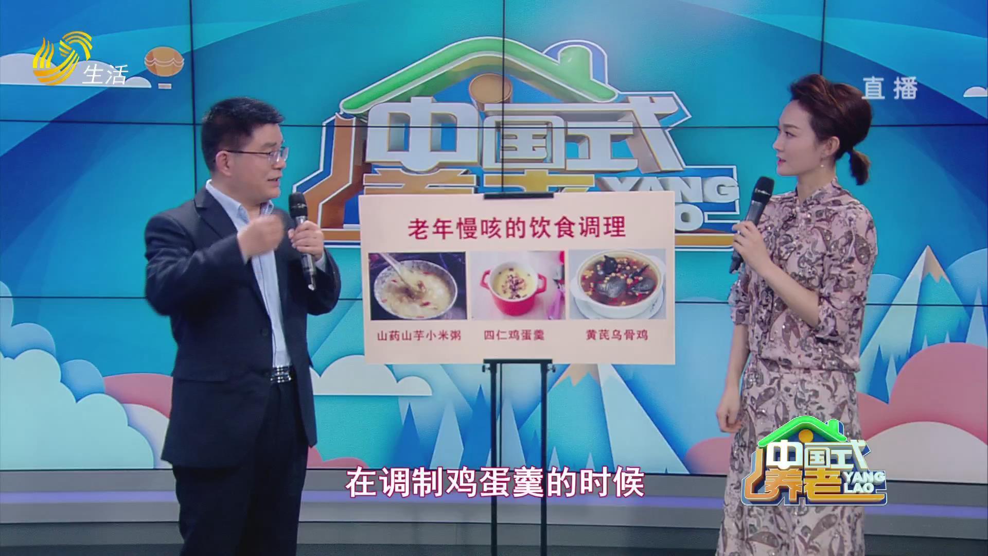 """中国式养老-老年人切莫轻视""""慢性咳嗽"""""""