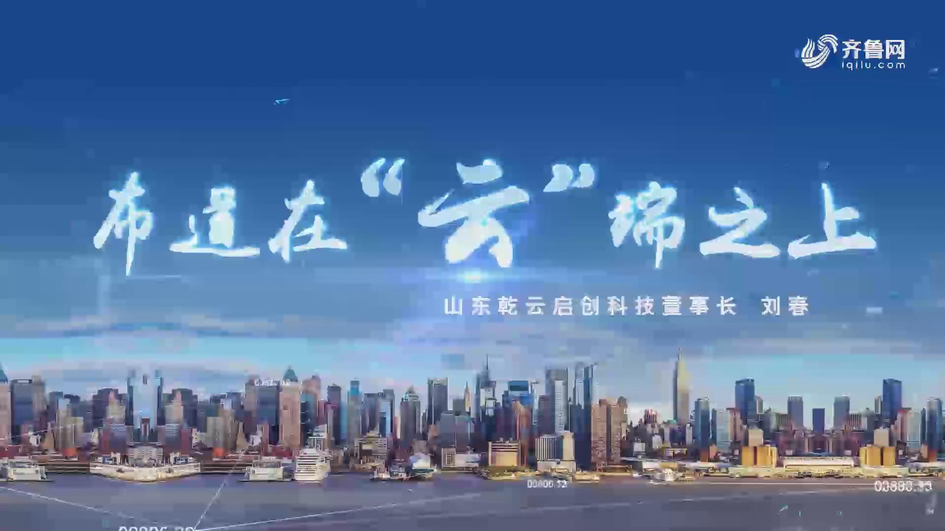 布道在云端之上-乾云科技刘春