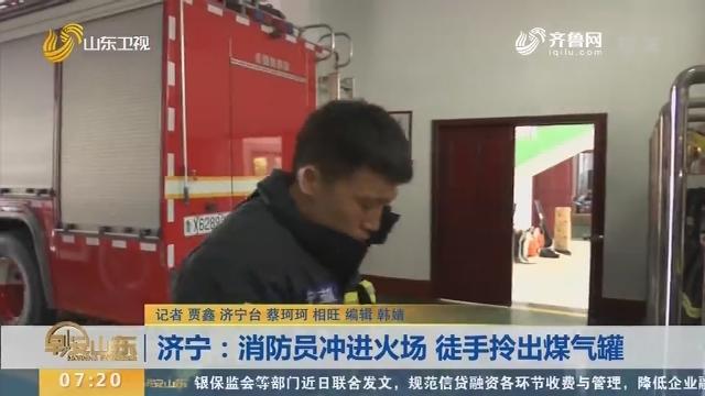 济宁:消防员冲进火场 徒手拎出煤气罐