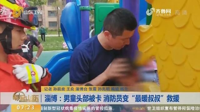 """淄博:男童头部被卡 消防员变""""最暖叔叔""""救援"""