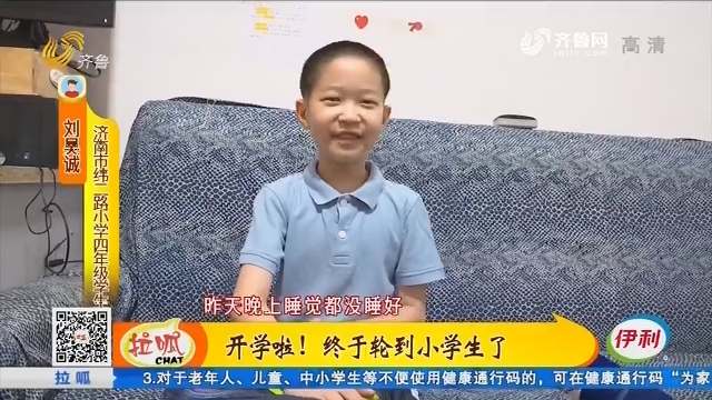 济南:开学啦!终于轮到小学生了