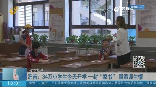 """【小学复课】济南:34万小学生今天开学 一封""""家书"""" 重温师生情"""