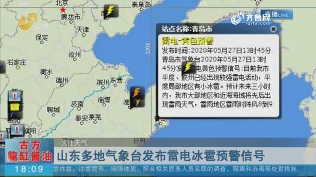 山东多地气象台发布雷电冰雹预警信号