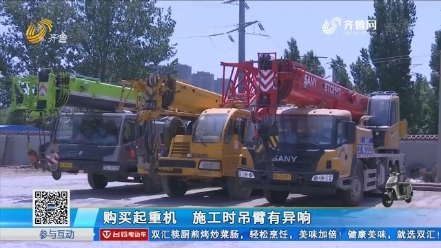 济南:购买起重机 施工时吊臂有异响