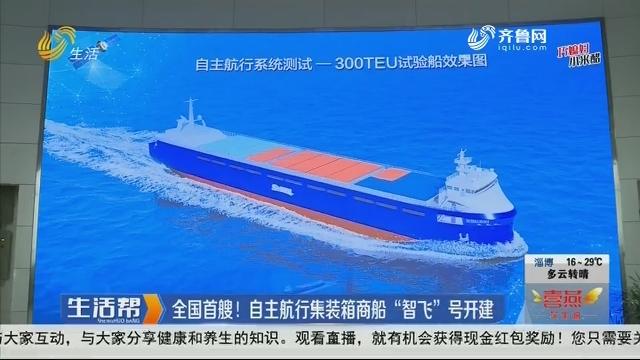 """青岛:全国首艘!自主航行集装箱商船""""智飞""""号开建"""