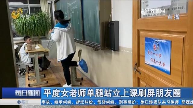 平度女老师单腿站立上课刷屏朋友圈