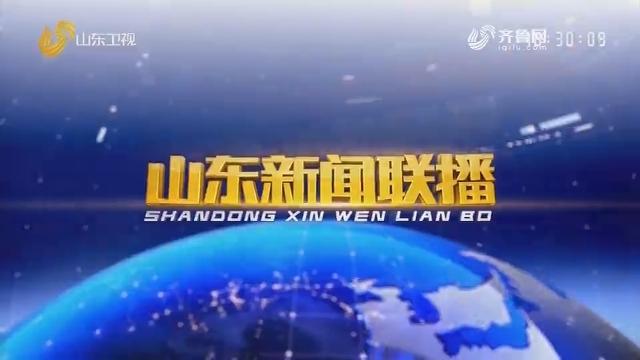 2020年05月27日山东新闻联播完整版
