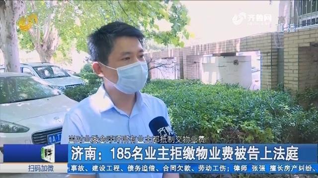 济南:185名业主拒缴物业费被告上法庭