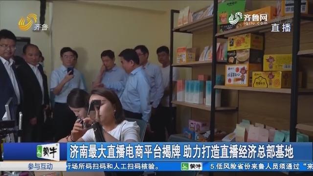 济南最大直播电商平台揭牌 助力打造直播经济总部基地
