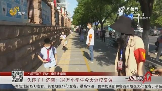 【小学开学了】久违了!济南:34万小学生今天返校复课