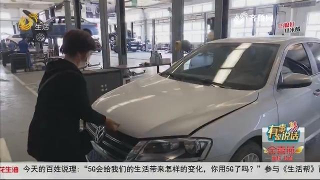 【有事您说话】潍坊:车辆自动熄火 维修多次没解决?