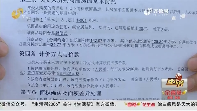 【重磅】滨州:闹心!逾期交房 还多出20多平