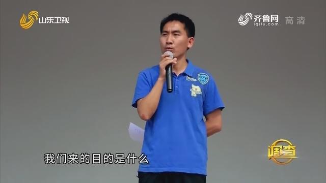 """调查:""""青年榜样""""刘秀祥"""