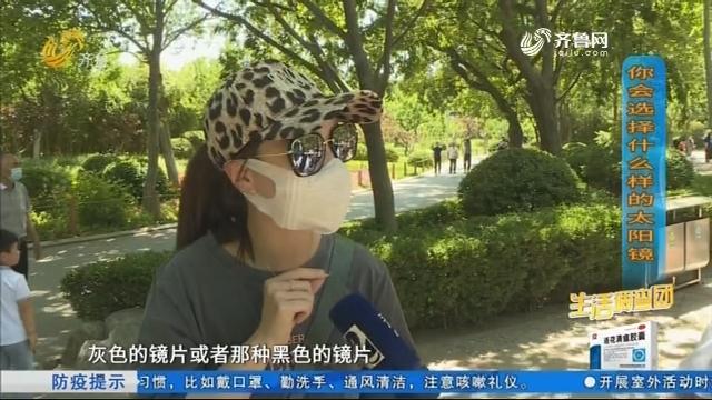 2020年05月27日《生活大调查》:太阳眼镜片颜色越深越护眼?
