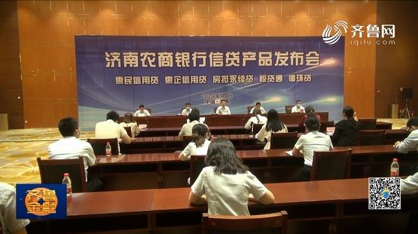 济南农商银行新推五款信贷产品《齐鲁金融》20200527播出