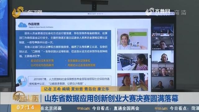 山东省数据应用创新创业大赛决赛圆满落幕