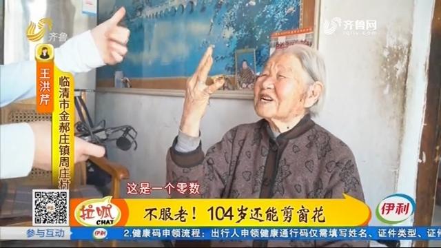 临清:不服老!104岁还能剪窗花