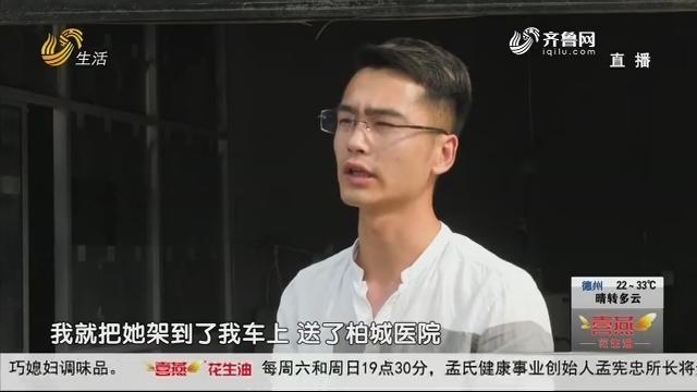 潍坊:老人路边摔倒骨折 小伙驾私家车火速送医