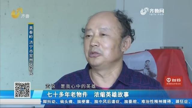 济宁:七十多年老物件 浓缩英雄故事