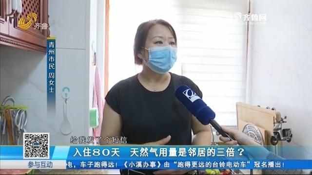 青州:入住80天 天然气用量是邻居的三倍?