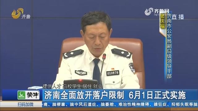 济南全面放开落户限制 6月1日正式实施