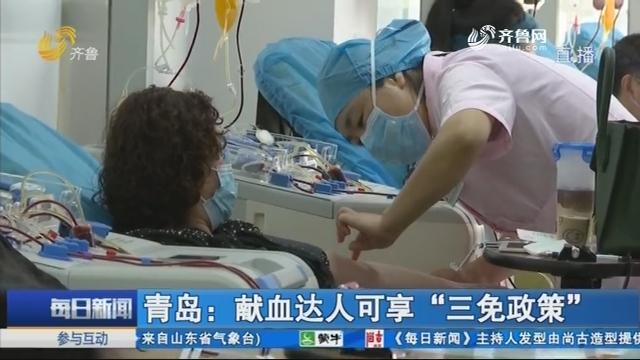 """青岛:献血达人可享""""三免政策"""""""