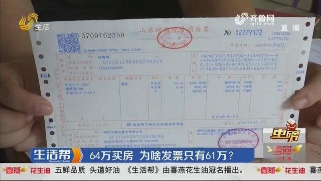 【重磅】滨州:64万买房 为啥发票只有61万?