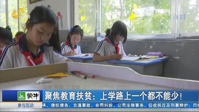 聚焦教育扶贫:上学路上一个都不能少!
