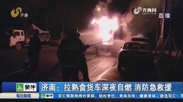 济南:拉熟食货车深夜自燃 消防急救援