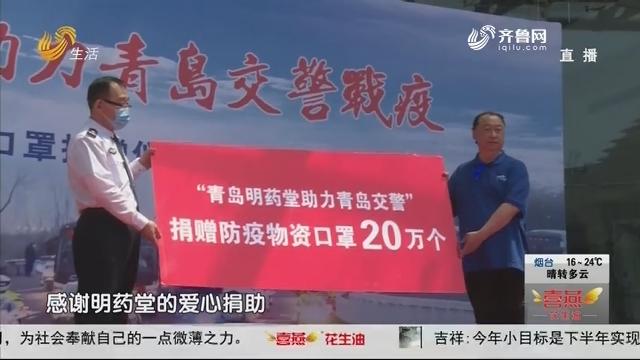 青岛:心系交警共同抗疫 爱心企业捐赠口罩二十万只
