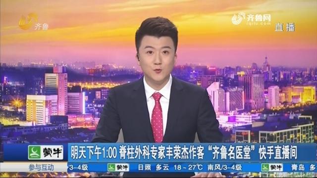 """29日下午1:00脊柱外科专家丰荣杰作客""""齐鲁名医堂""""快手直播间"""