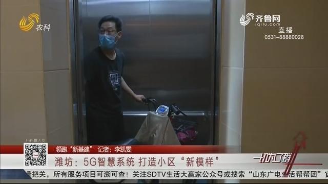 """【领跑""""新基建""""】潍坊:5G智慧系统 打造小区""""新模样"""""""