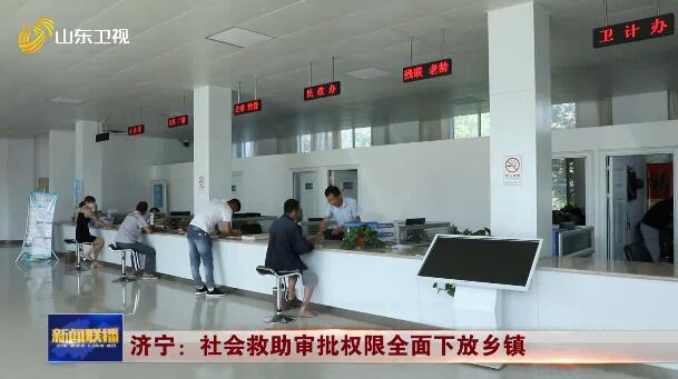 济宁:社会救助审批权限全面下放乡镇