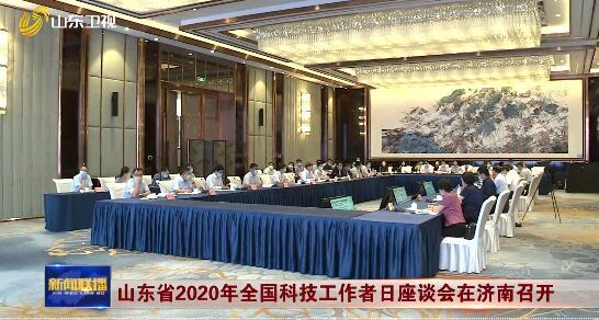 山东省2020年全国科技工作者日座谈会在济南召开