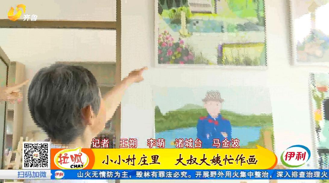 潍坊:小小村庄里 大叔大姨忙作画
