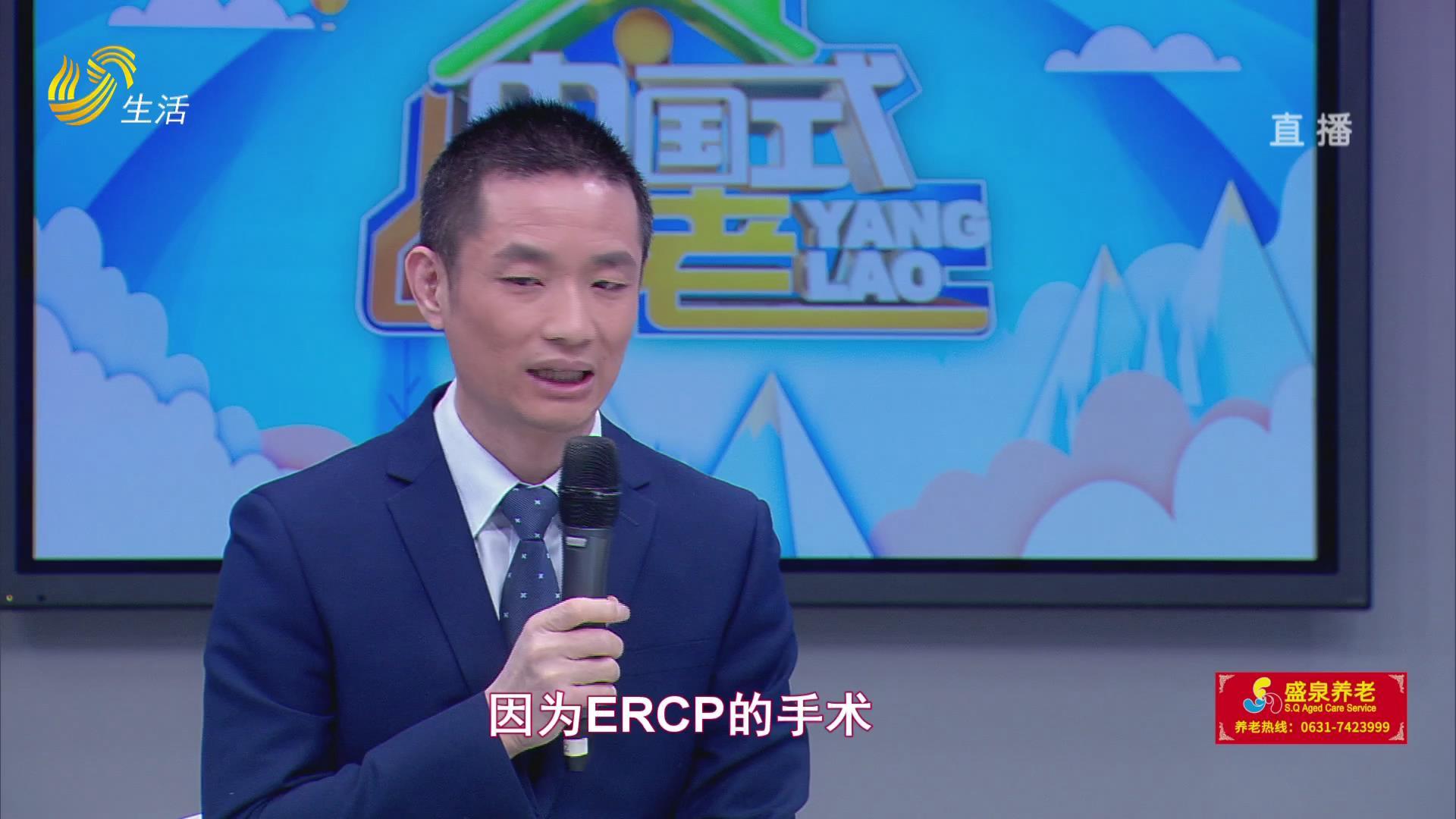 中国式养老-做手术 要选择老年人耐受的!