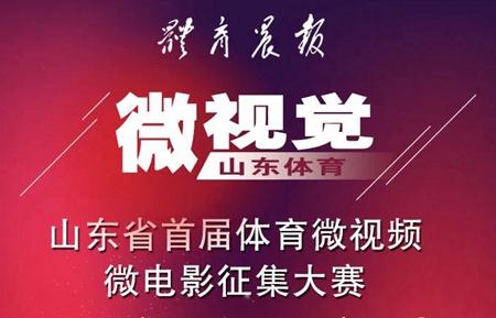 """""""中国体育彩票杯""""微视频、微电影大赛获奖公布"""