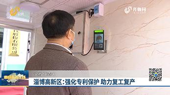 淄博高新区:强化专利保护 助力复工复产