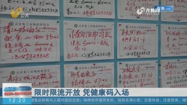 青岛最大零工市场恢复运行 餐饮业用工减少三分之二