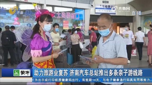 助力旅游业复苏 济南汽车总站推出多条亲子游线路